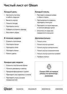 Чеклист чистоты от Qlean Этот чеклист поможет содержать квартиру в чистоте. Можно использовать его перед приходом гостей для самопроверки, можно распеделить обязанности среди членов семьи, а если нет времени, можно просто вызвать Qlean.ru