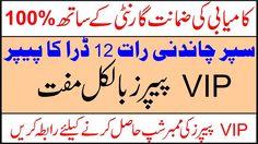 Super Chandni Raat 12 Draw ka VIP Paper 100% Kamiyabi ki guarantee by Pr...