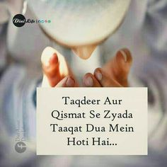 Ktti hu bht thk h jb msg pr ase de dwai tbi manuga🤲🤲🤲🤲 Islamic Quotes, Inspirational Quotes About Love, Quran Quotes, Sarcastic Relationship Quotes, Muslim Love Quotes, Mixed Feelings Quotes, Gulzar Quotes, Ali Quotes, Zindagi Quotes