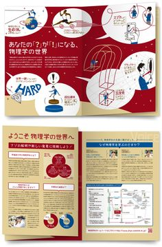 早稲田大学 理工学術院 先進理工学部 物理学科様・パンフレット Pamphlet Design, Leaflet Design, Booklet Design, Magazine Layout Design, Book Design Layout, Magazine Layouts, Corporate Brochure Design, Brochure Layout, Editorial Layout