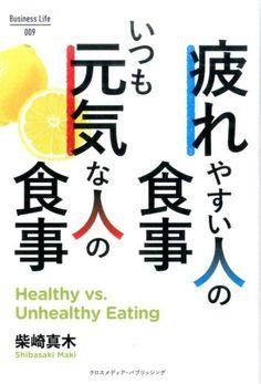 疲れやすい人の食事いつも元気な人の食事[柴崎真木] Health Diet, Health Fitness, Make Smile, Study Hard, Girl Blog, Book Lists, Affiliate Marketing, Japan Girl, My Life