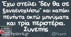 Θέλεις να διαβάσεις τις καλύτερες ατάκες της εβδομάδας (14 - 20 Φεβρουαρίου) συγκεντρωμένες σε ένα άρθρο; Ορίστε, στο πιάτο σου! Funny Status Quotes, Funny Statuses, Funny Memes, Hilarious, Jokes, Funny Stuff, Speak Quotes, Funny Greek, Humor