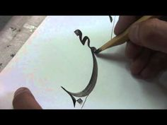 Persian font : by Calligrapher Abdo al-gammal. Writing the name of Allah and the the Prophet Mohammed (peace be upon him)