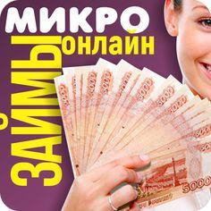 занять деньги в долг на карту сбербанка срочно у частного лица