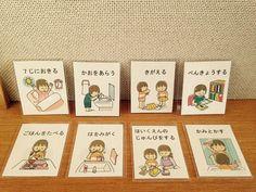 おしたく表はママの味方!朝の準備がこんなに変わるとは…!の画像 Kids Cafe, Japanese Language, Kidsroom, Toddler Activities, Montessori, Chart, Teaching, School, Lifestyle
