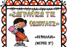"""Ζωγραφίζω τις φωνούλες """"Κεφαλαία"""" (Μέρος 2ο) - Kinderella Special Education, Comics, Comic Book, Cartoons, Comic Books, Graphic Novels"""