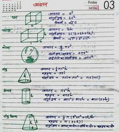 Gernal Knowledge, General Knowledge Facts, Math Vocabulary, Maths Algebra, Hindi Language Learning, Math Genius, Math Sheets, Maths Solutions, Math Notes