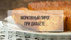 Морковный пирог при диабете от @Chloe91g Термомикс.РЕЦЕПТЫ ТЕРМОМИКС…
