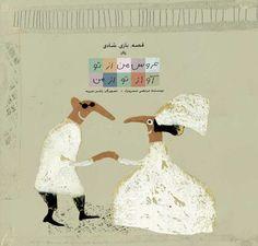 I WILL BRING YOU A BRIDE Published in Iran, 2009 - Rashin
