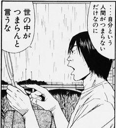 名言 Message Quotes, Wise Quotes, Famous Quotes, Words Quotes, Wise Words, Vagabond Manga, Word Board, Philosophy Quotes, Magic Words