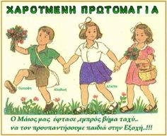 Kalo Mina New Month Greetings, International Workers Day, Holidays In May, Greek Language, Second Language, Greece Holiday, Mina, I Love Books, School Days