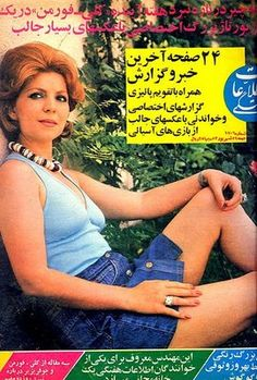 Photos taken in Iran before the 1979 Islamic Revolution, which saw the ousting of King Shah Mohammad Reza Pahlavi, show what the vibrant Iranian life was like in the and Pictured above is Persian actress Forouzan in 1974 Iran Today, Pahlavi Dynasty, Iranian Women, Iranian Actors, Iranian Beauty, Moving To The Uk, Ancient Persian, Unity In Diversity, The Future Is Now