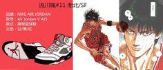 kaede rukawa nike air joran V Jordan V, Air Jordans, Nike Air, Memes, Movie Posters, Anime, Board, Meme, Film Poster