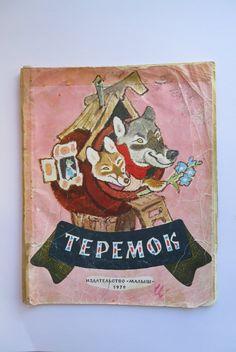 Teremok. 1979. Soviet vintage children's book. Popular Russian tale. Russian folk tales. Russian folklore. Russian and Soviet vintage. USSR
