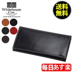 Whitehouse Cox ホワイトハウスコックス Fold Tab Purse CLOSE 9.0 × 17.5cm OPEN 19.5 × 17.5cm S9697 財布 送料無料 ラッピング対応可