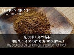 ★ 光り輝く島の秘伝 肉用スパイスの作り方(すり鉢Ver.) - The secret of Sri Lankan Curry powder for meat   今回はHAPPY SPICEの秘密のスパイスレシピを公開します。秘伝の肉用スパイスがたくさんある中で、今回一番ベーシックなとても基本となる秘密のスパイスレシピを教えます。ご家庭に石臼やスパイスミルなどが無い方でも日本のすり鉢で肉用ベーシックスパイスを簡単に作ることができます。  これを使うとどなたでも本場のスリランカカレーを作ることができると思います。今回は大量に作らず、その都度作れるように1回の4~5人分のお肉のカレーの分量のレシピです。 日本のすり鉢でスパイスを挽くと、手間と時間がかかりますがそれ以上にとても良い感じのきれいな仕上がりになります。すり鉢で作るスパイスは、電動ミルで挽くよりも優しくしかも旨みが出ます。  blog: https://www.spicy-spice.blogspot.com