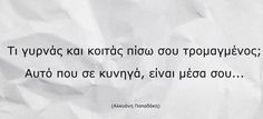 Greek Quotes, Personalized Items, Life, Pictures, Photos, Photo Illustration, Resim