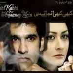 Watch Kabhi Kabhi Anjanay Main Episode 11 By A Plus 13th February 2014 | PakistanTvs.com