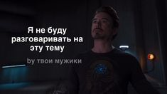 Marvel Memes, Marvel Dc, Cute Backgrounds For Iphone, Russian Memes, Moriarty, Love You, My Love, Meme Faces, I Don T Know