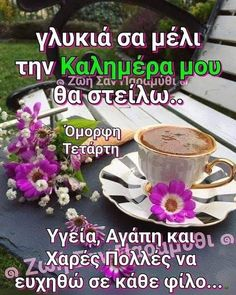 Beautiful Pink Roses, Greek Quotes, Good Morning Quotes, Coffee Drinks, Seasons, Facebook, Night, Hay, Seasons Of The Year
