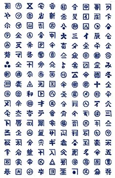 屋号 Typography Logo, Graphic Design Typography, Lettering, Japanese Patterns, Japanese Design, Inspiration Logo Design, Chinese Fonts Design, Zen Garden Design, Logo Samples