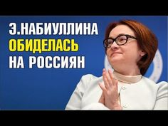 Глава ЦБ обиделась на россиян - Не хотят верить в ...