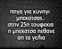 Funny Moments, Funny Things, Funny Stuff, Bright Side Of Life, Greek Language, Greek Quotes, Haha, Funny Quotes, Jokes
