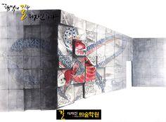 국민대 발상과표현-벽화! 강남미술학원!대치동미술학원 국민대 전문미술학원