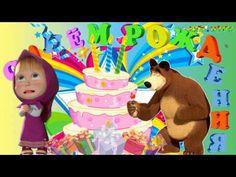 Поздравление С Днем Рождения для детей. Поздравление от Маши и Медведя - YouTube