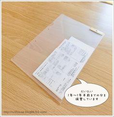 ■領収書や明細の保管 | 家づくり手帖