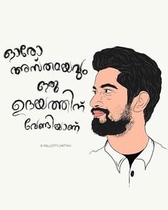 Wall Art Quotes, Me Quotes, Motivational Quotes, Inspirational Quotes, Healthy Skin Tips, Malayalam Quotes, Good Motivation, Attitude Quotes, Indian Beauty