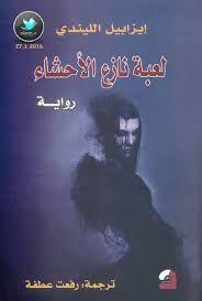 Image Result For رواية لعبة نازع الاحشاء Books Novels Movie Posters