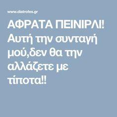 ΑΦΡΑΤΑ ΠΕΙΝΙΡΛΙ! Αυτή την συνταγή μού,δεν θα την αλλάζετε με τίποτα!! Greek Recipes, Food, Eten, Greek Food Recipes, Meals, Diet