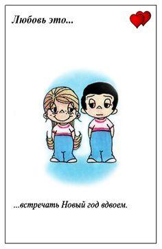 шаблон Is Love скачать - фото 2