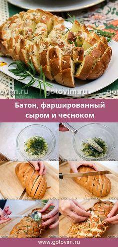 Батон, фаршированный сыром и чесноком. Рецепт с фoto #сыр #хлеб #багеты #закусочный_торт