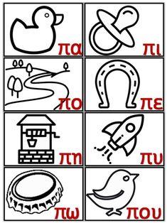 Γράμματα, συλλαβές, λέξεις. Μια διδακτική πρόταση ανάγνωσης για τα πα… Destiny, Preschool, Playing Cards, Education, Greek, Babies, Flower, Greek Alphabet, Reading