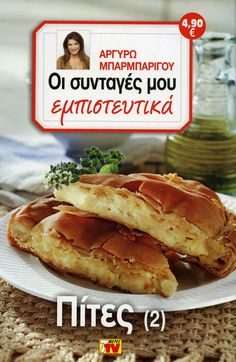 Greek Recipes, Hot Dog Buns, Make It Simple, Food To Make, French Toast, Bread, Savoury Pies, Breakfast, Pastries