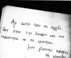 μην γυρεύεις αφορμή My Life Quotes, Movie Quotes, The Words, Inspiring Quotes About Life, Inspirational Quotes, Greek Quotes, English Quotes, Favorite Quotes, Texts