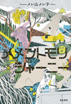 西村ツチカの画像 Japan Graphic Design, Graphic Design Posters, Graphic Design Illustration, Illustration Art, Dm Poster, Love Posters, Buch Design, Design Art, Identity