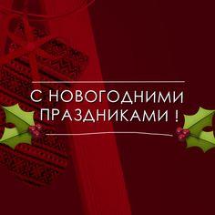 iDO желает Вам сказочного Нового года и веселых Рождественских праздников!  #ido #newyear #ido_kids