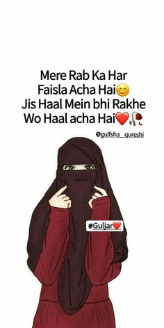 Positive Attitude Quotes, Attitude Quotes For Girls, Girl Quotes, True Quotes, Poetry Feelings, True Feelings, Respect Girls, Best Quotes In Urdu, My Diary Quotes