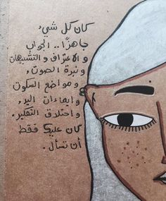 Snap Quotes, Smile Quotes, Mood Quotes, Art Quotes, Funny Cartoon Quotes, Funny Art, Beautiful Arabic Words, Arabic Love Quotes, Graffiti Words