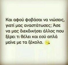 Soul Quotes, Greek Quotes, Word Porn, True Words, True Stories, Breakup, It Hurts, Motivational Quotes, Poems
