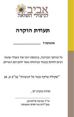 תעודת הוקרה עבור אביב לניצולי השואה