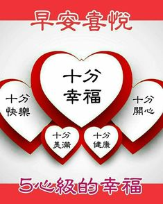 Good Morning Greetings, Good Morning Wishes, Chinese Quotes, Morning Quotes, Blessed, Greed, Cards, Nice, Image