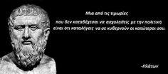 Greek Quotes, Greeks, Literature, Wisdom, Art, Literatura, Craft Art, Kunst