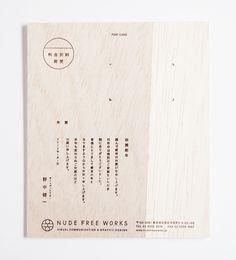 NUDE FREE WORKSの年賀状