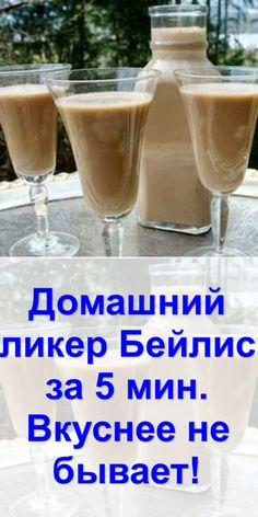Homemade Baileys liquor in 5 minutes. - Homemade Baileys liquor in 5 minutes. It tastes better! Baileys Liquor, Cooking Forever, Homemade Baileys, Alcholic Drinks, Tasty, Yummy Food, Russian Recipes, Saveur, Food To Make