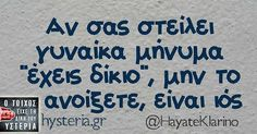 """5,256 """"Μου αρέσει!"""", 32 σχόλια - Ο Τοίχος της Υστερίας (@hysteria_gr) στο Instagram Greek Memes, Funny Greek Quotes, Bad Quotes, Sexy Love Quotes, Sarcastic Quotes, Funny Images, Funny Photos, Funny Statuses, Funny Phrases"""