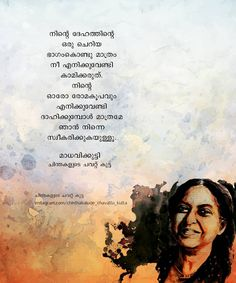 Crazy Love Quotes, Best Love Quotes, Love Yourself Quotes, Literature Quotes, Writer Quotes, Poetry Quotes, Status Quotes, Me Quotes, Love Quotes In Malayalam